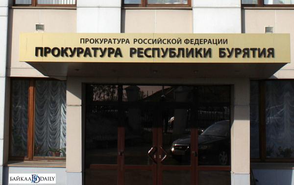 И.о. прокуратура Бурятии примет граждан в Кабанском районе