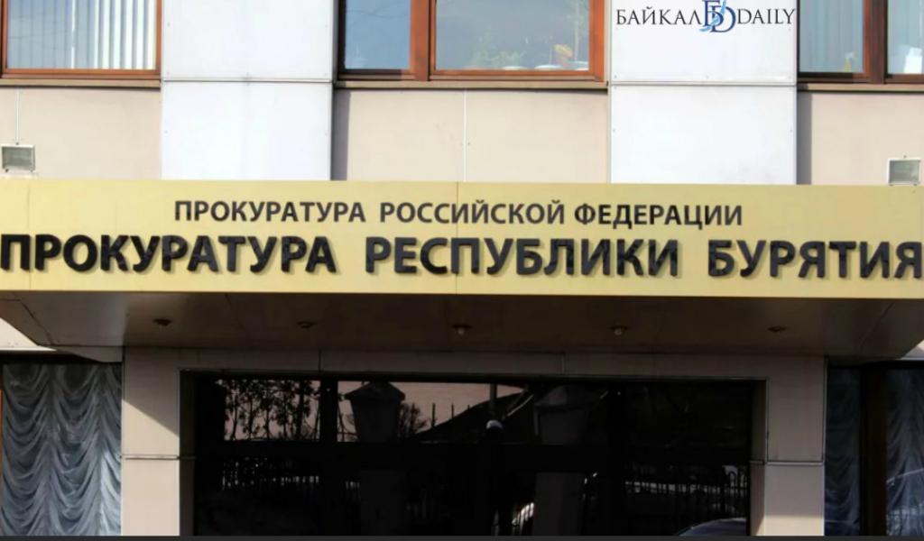 Прокуратора внесла представление зампреду правительства Бурятии по соцразвитию