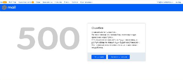 Жители Бурятии жалуются на сбой в работе почтового сервиса Mail.ru