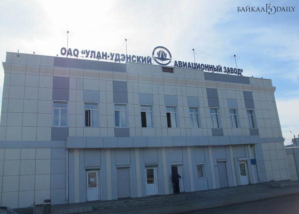 Улан-Удэнский авиазавод построит учебный центр за 347 млн