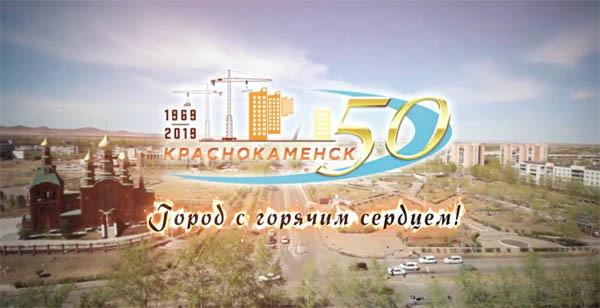 Забайкальский Краснокаменск отмечает своё 50-летие