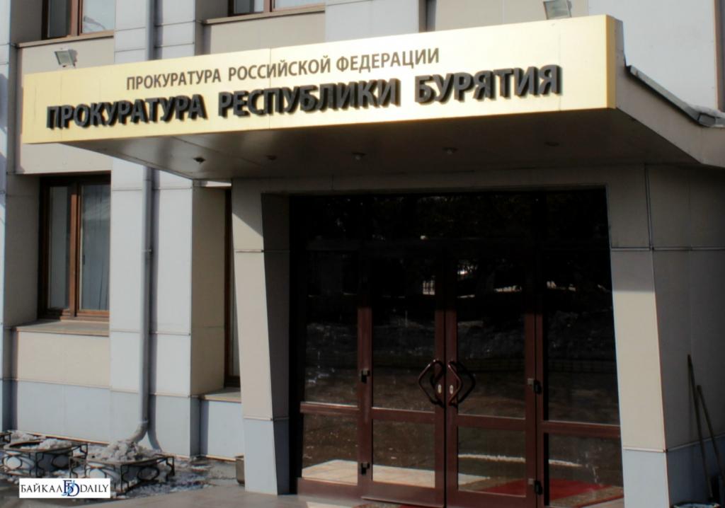 Первый зампрокурора Бурятии проведёт приём граждан