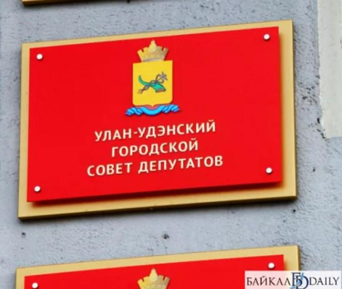 Горсовет Улан-Удэ внёс поправки в бюджет