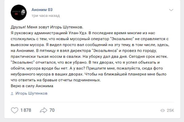 «Верю в силу Анонима»: Игорь Шутенков просит улан-удэнцев сообщать о мусоре