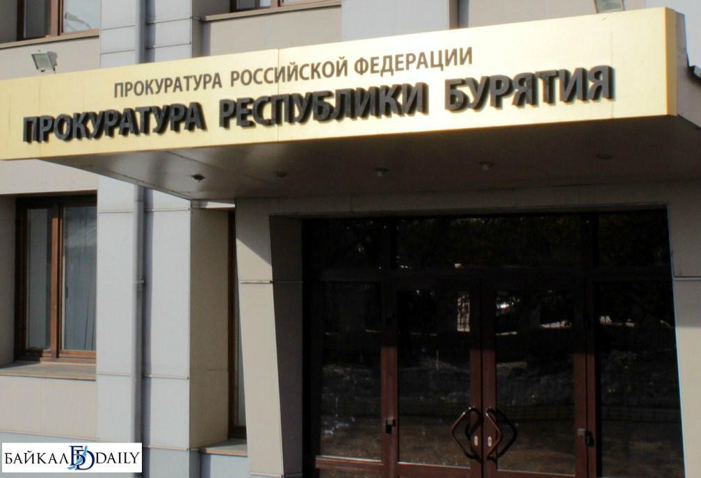 Прокуратура Бурятии отклонила половину планируемых проверок