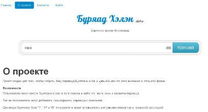 Переводчик с русского на аварский онлайн бесплатно