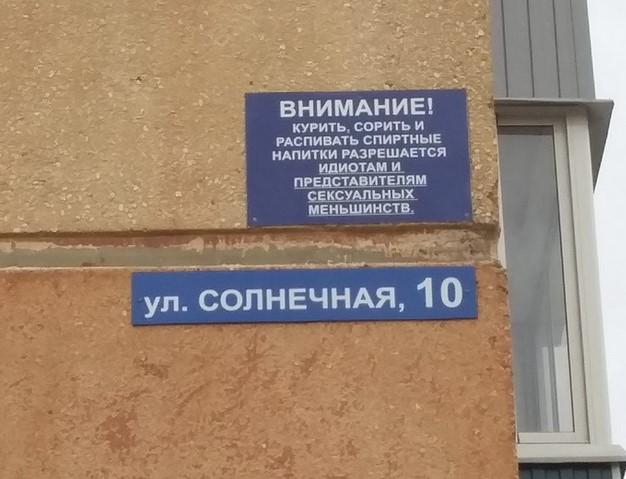 В Улан-Удэ разрешили мусорить идиотам и секс-меньшинствам