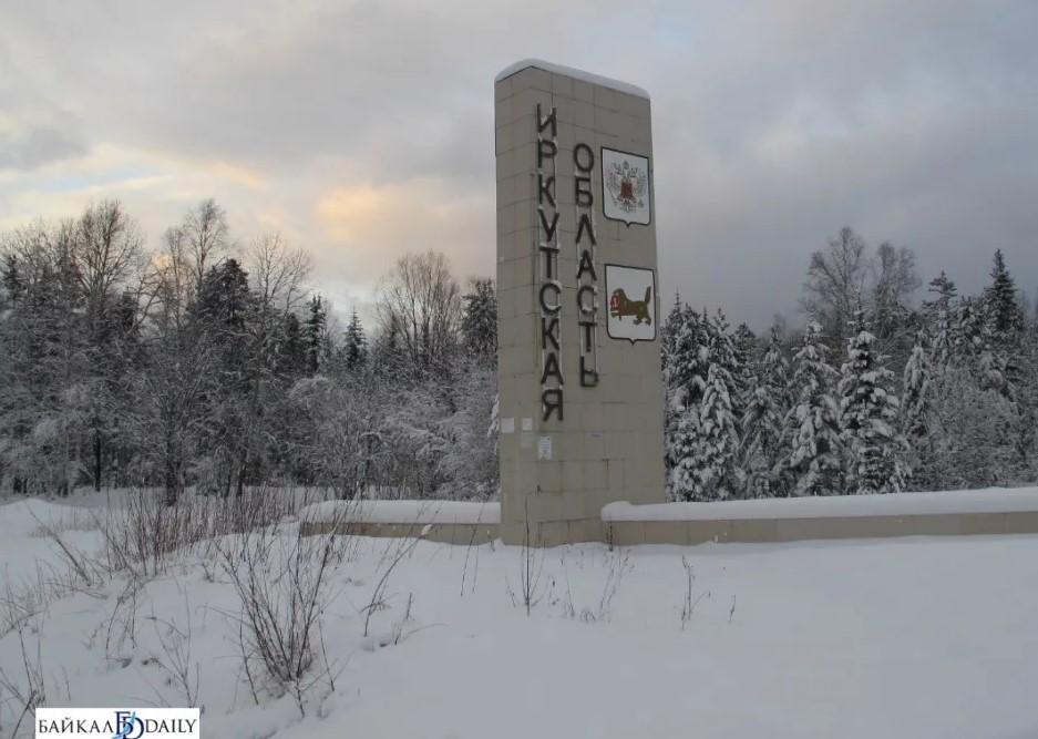 В правительстве Иркутской области два крупных назначения