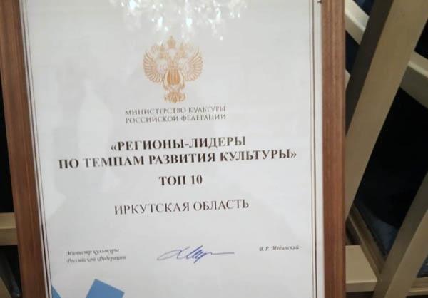 Иркутская область вошла в десятку лидеров по развитию культуры