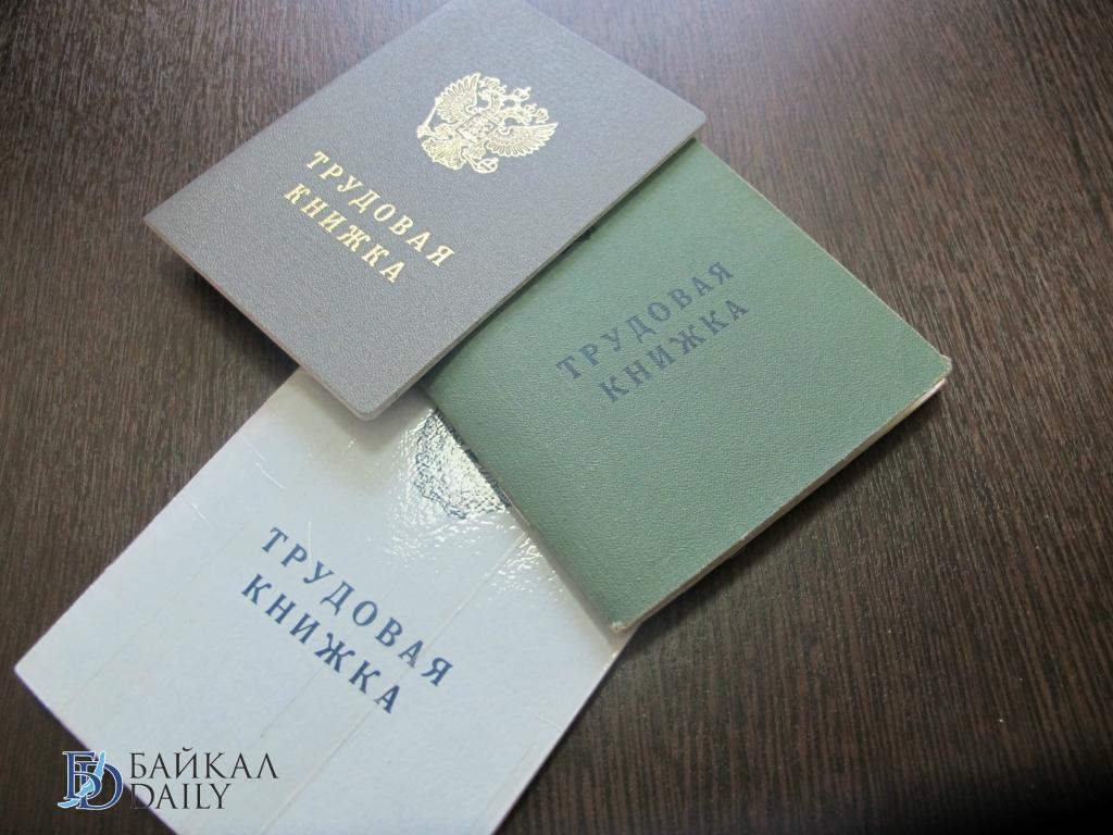 В Улан-Удэ ТСЖ не возвращало работнице трудовую книжку