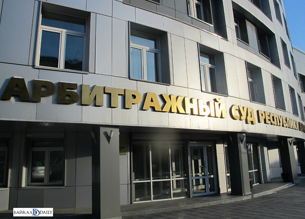 Арбитражный суд Бурятии возглавит судья из Иркутска