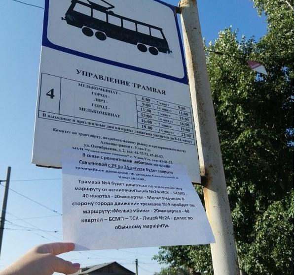 В Улан-Удэ просят помочь невнимательным пассажирам трамвая