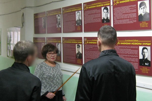 В Бурятии осуждённые посетили выставку «Их именами названы улицы»