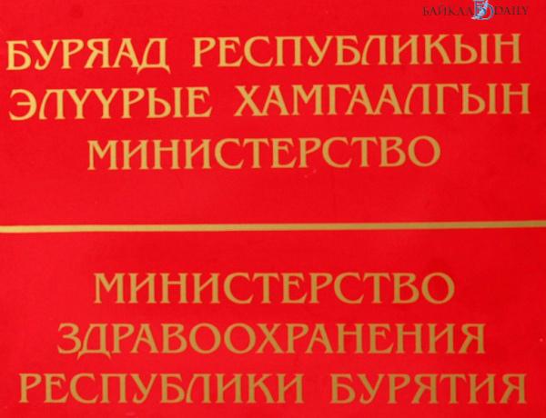 Министру здравоохранения Бурятии назначили нового заместителя