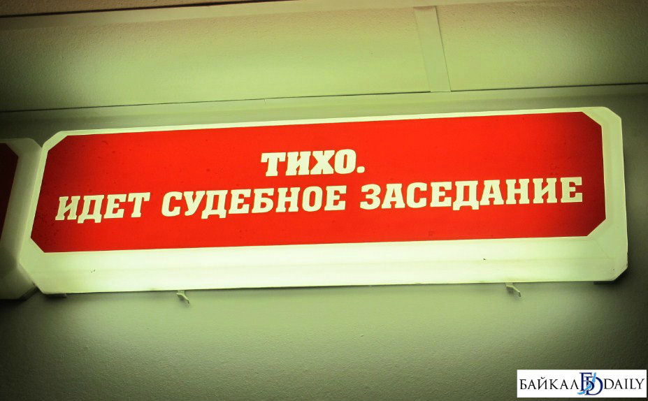 В Иркутской области убийцу приговорили к 9 годам