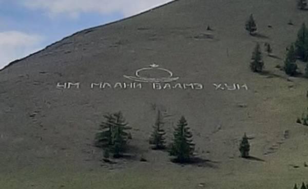 В Бурятии на склоне горы выложили из камней соёмбо