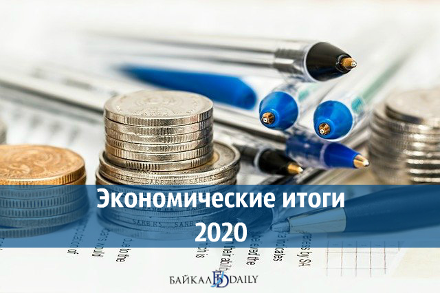 Экономические итоги 2020 года