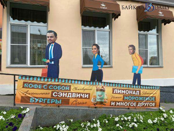 Улан-удэнский ресторан рекламируют Ди Каприо, Брэд Питт и Анджелина Джоли