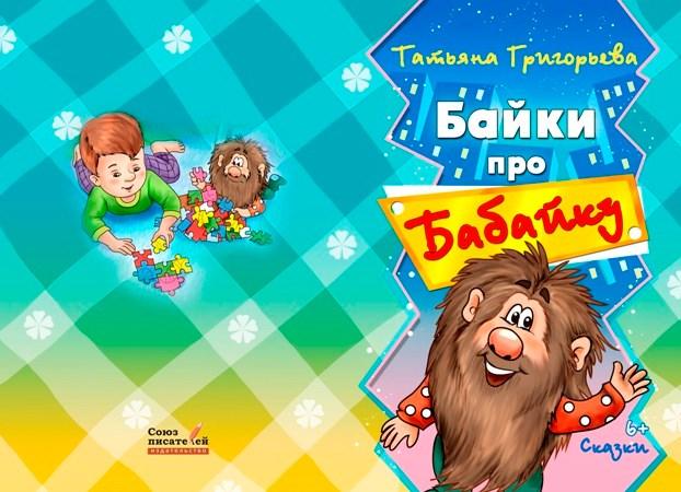 В Улан-Удэ презентуют «Байки про Бабайку»