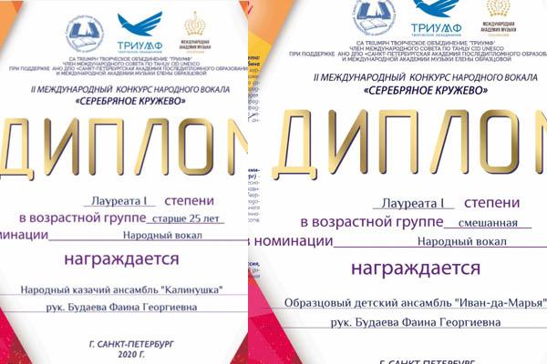 Казачьи ансамбли из Бурятии стали лауреатами международного конкурса