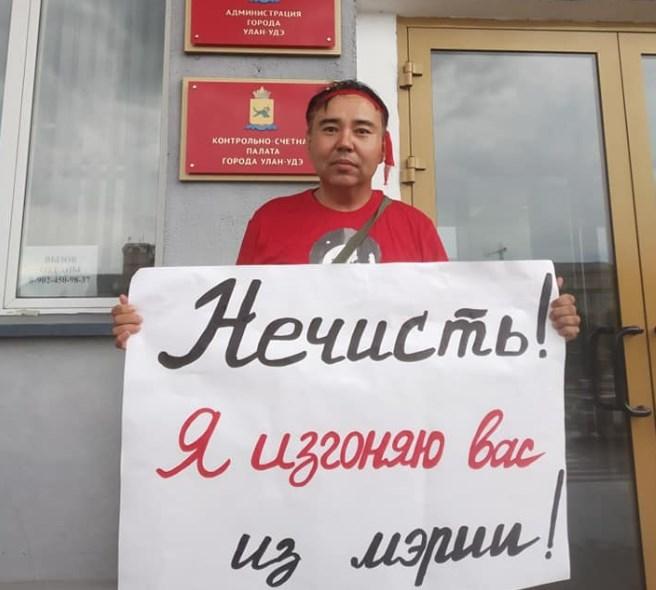 Кандидат в мэры Улан-Удэ изгонял нечисть из администрации города