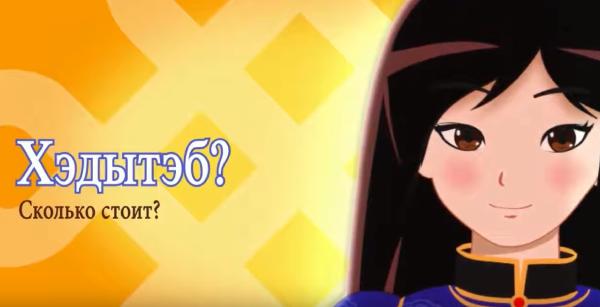 В новом мультфильме робот обучает детей бурятскому языку