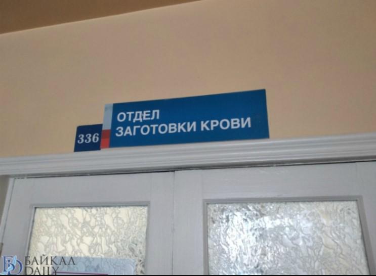 Улан-Удэ присоединится к акции «Оставайся донором»