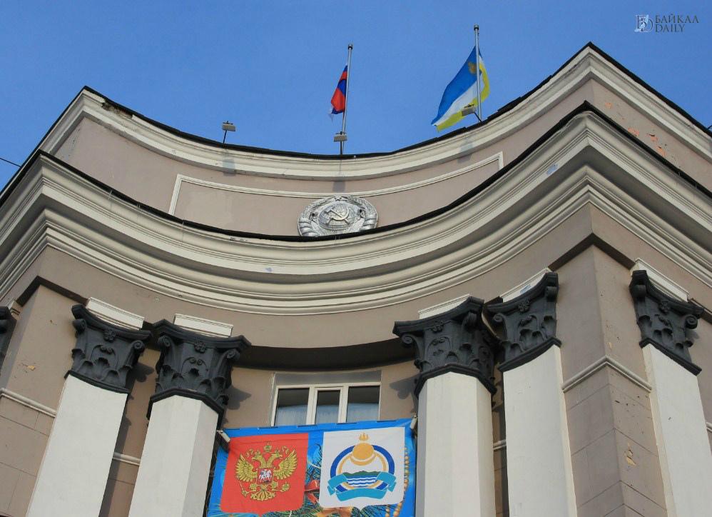 В Улан-Удэ устроят публичные слушания по бюджету Бурятии