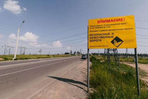 В Улан-Удэ отремонтируют участок дороги по Спиртзаводскому тракту