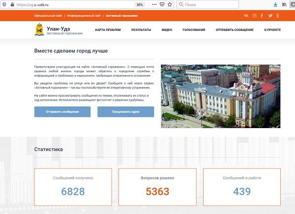 В Улан-Удэ чиновников будут наказывать за «отписки» на жалобы горожан