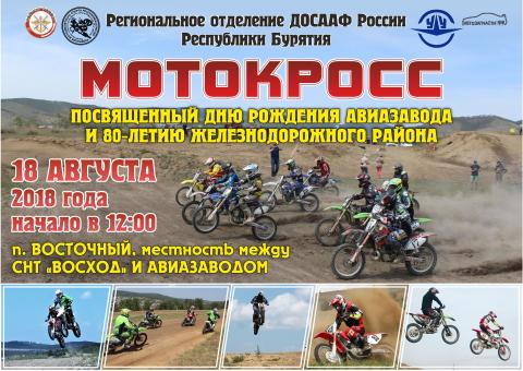 В Улан-Удэ пройдут соревнования по мотокроссу