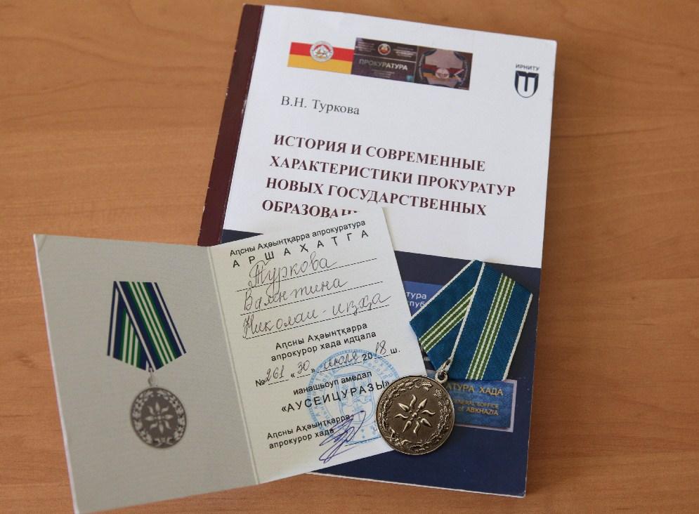 Иркутянка получила медаль Генпрокуратуры Абхазии