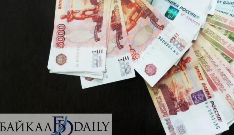 Резервный фонд Иркутской области увеличили до 1,5 млрд рублей
