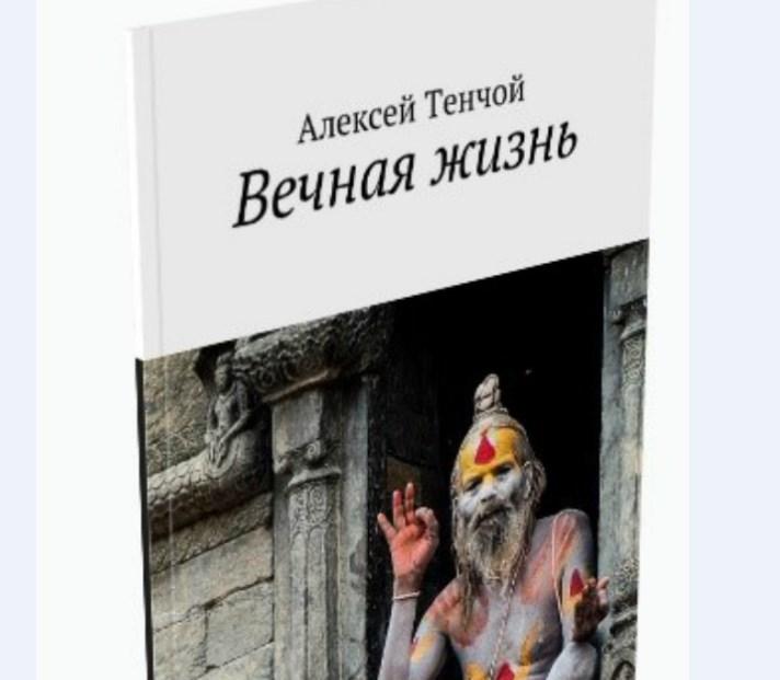 Новый роман бурятского писателя выходит в печать в Москве