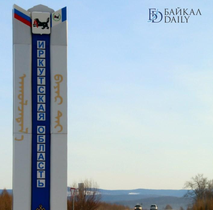 Иркутская область представит в Пекине свой международный товарный знак