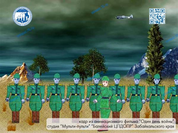Мультфильм из Забайкалья выиграл два всероссийских конкурса