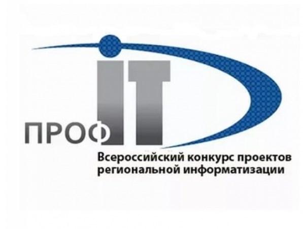 Два проекта из Бурятии стали призёрами конкурса «Проф-IT»
