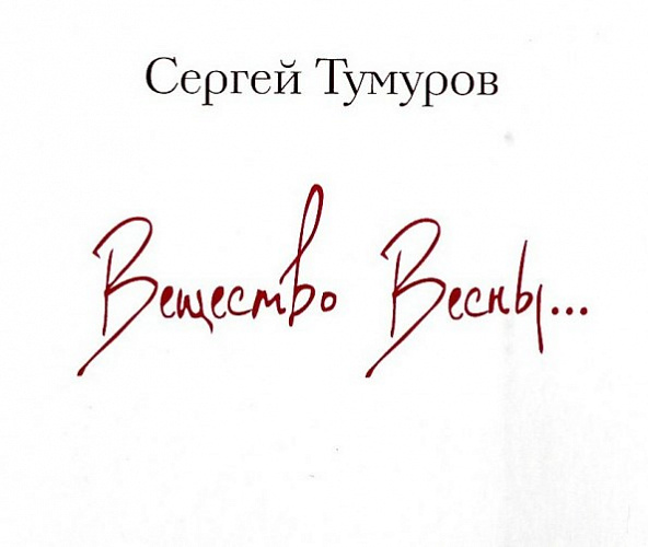 В Улан-Удэ презентуют книгу Сергея Тумурова «Вещество Весны…»