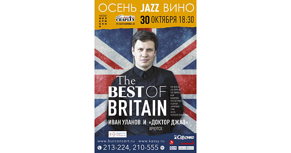 Фестиваль «Осень. Джаз. Вино»: Концерт «The Best of Britain»