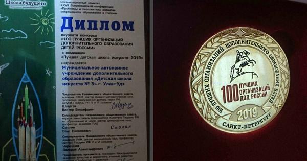 Улан-удэнская школа искусств вошла в число лучших в России