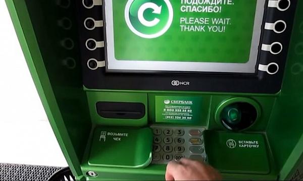 Сбербанк предупредил о новом способе хищения наличных из банкоматов