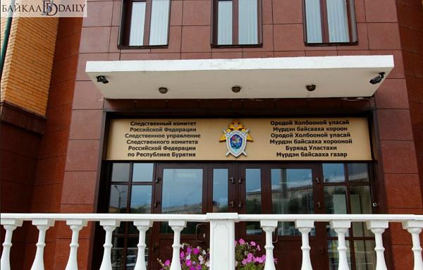Делом о насилии над подростком в Улан-Удэ занялись самые опытные следователи