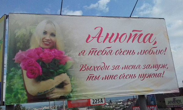 Улан-удэнец позвал девушку замуж с помощью баннера | Байкал Daily - Новости Бурятии и Улан-Удэ в реальном времени